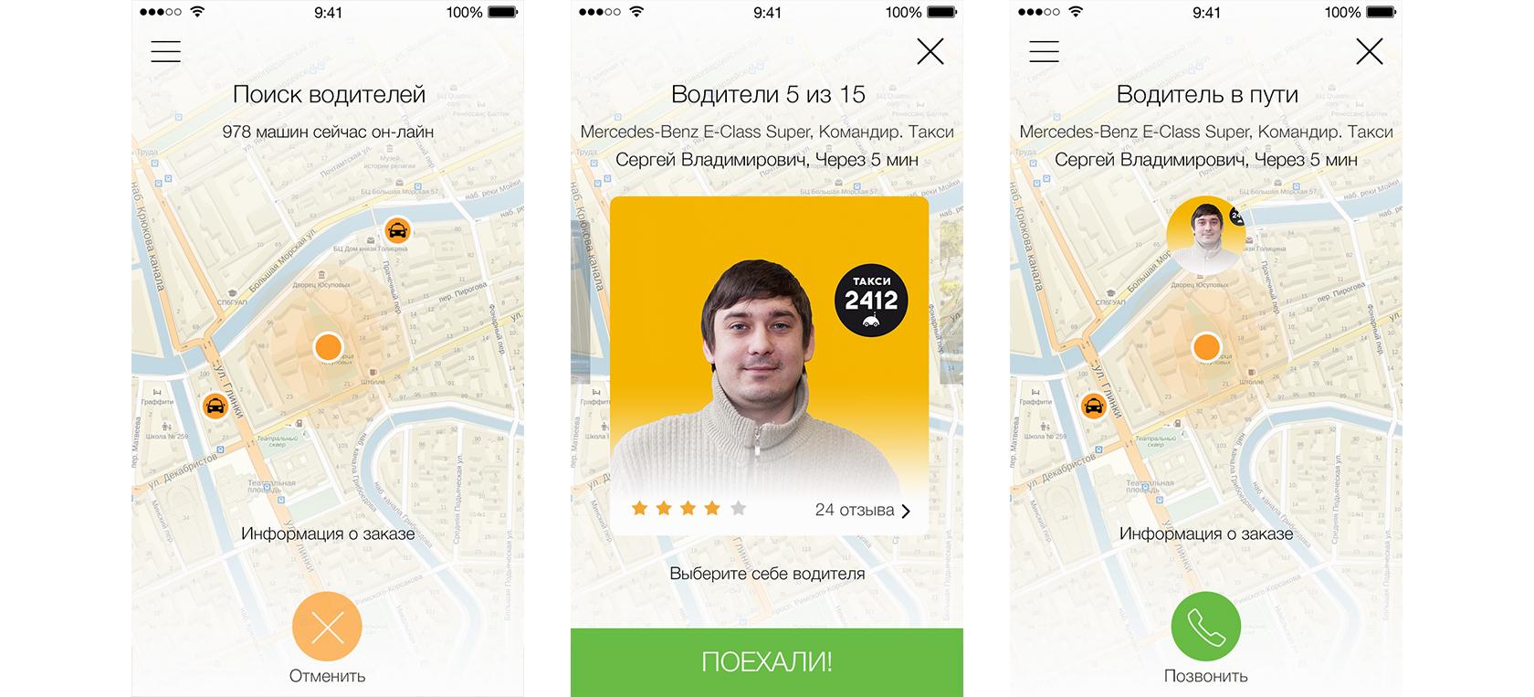 Приложение Такси 2412, выбор водителя