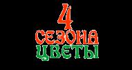 4 СЕЗОНА ЦВЕТЫ