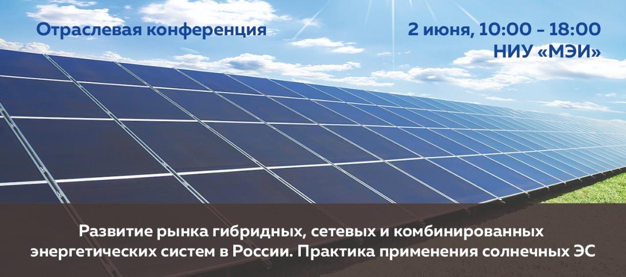 Журнал С.О.К приглашает обсудить практику применения солнечных электростанций