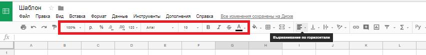 инструменты для форматирования в гугл таблицах