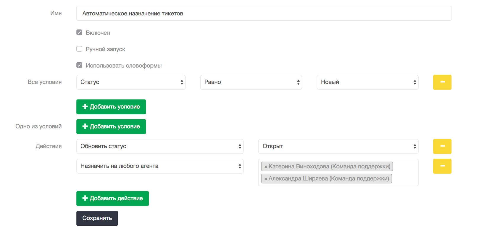 Автоназначение тикетов в helpdesk