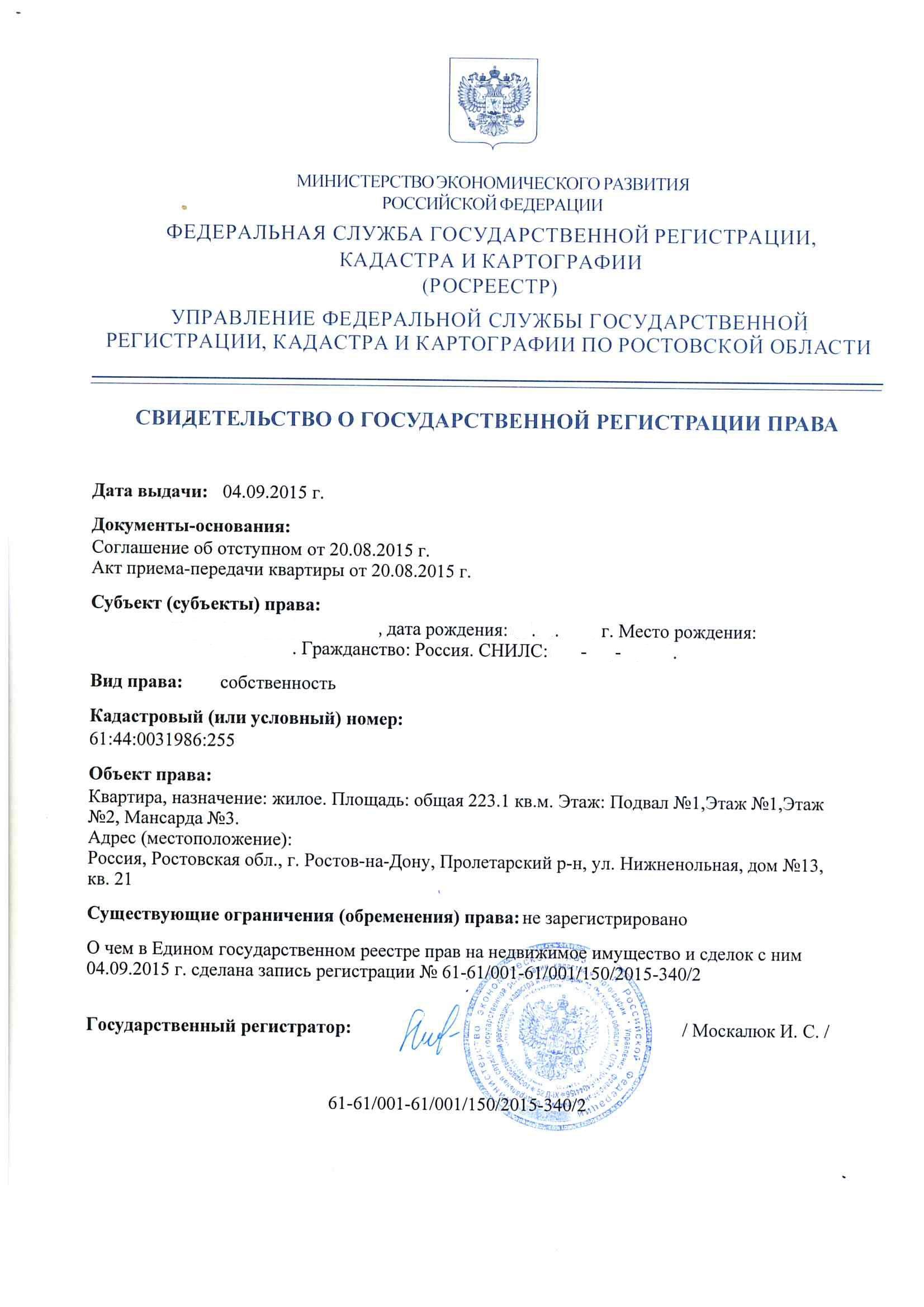 Свидетельство о гос регистрации квартира 21