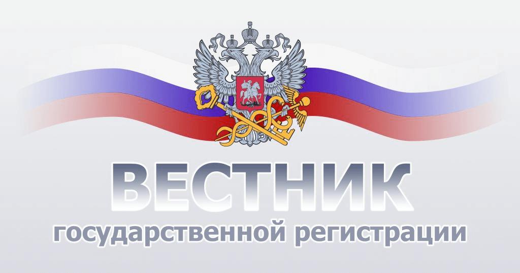 Вестник государственной регистрации Калуга