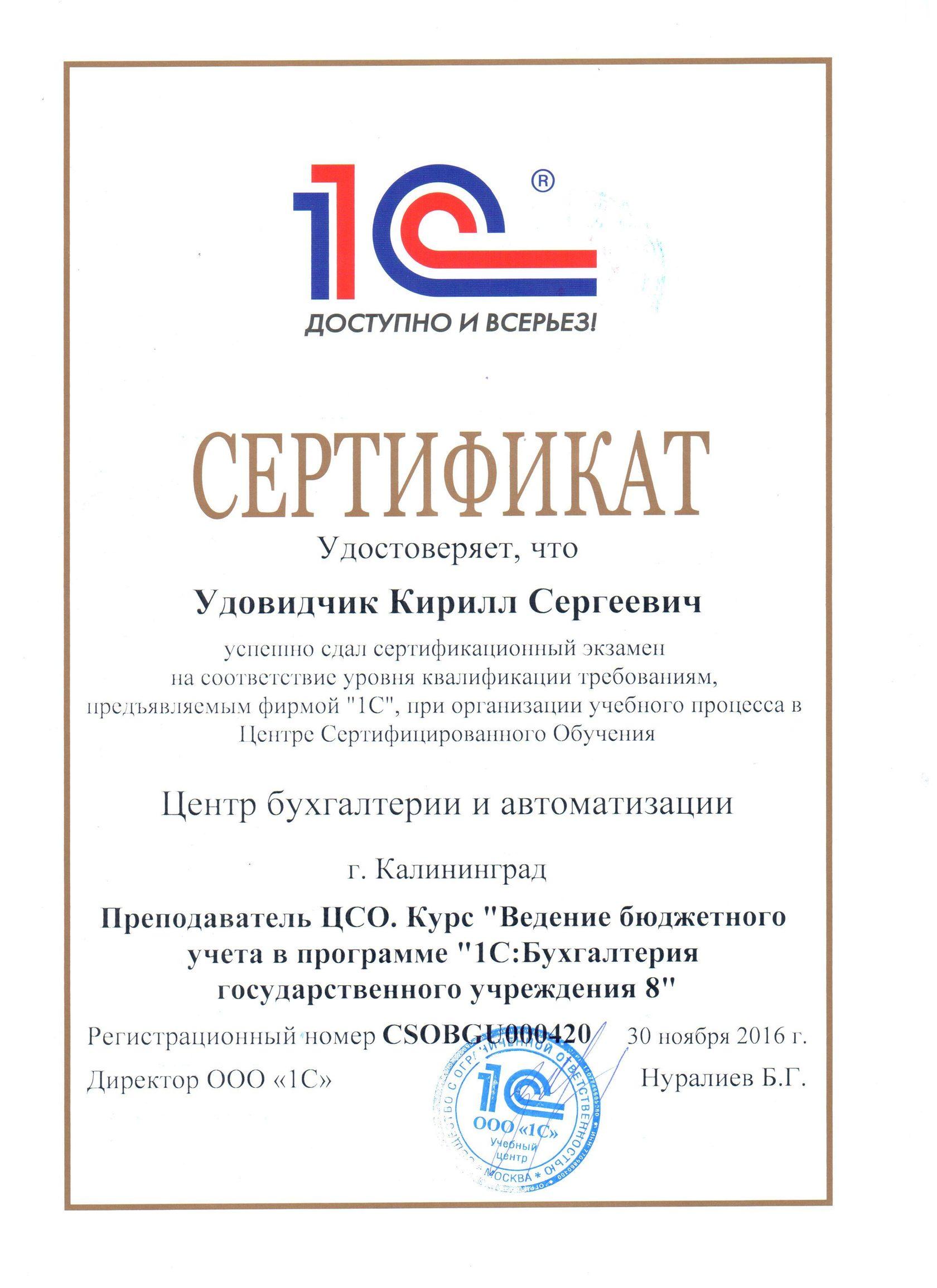 Наши сертификаты 1С