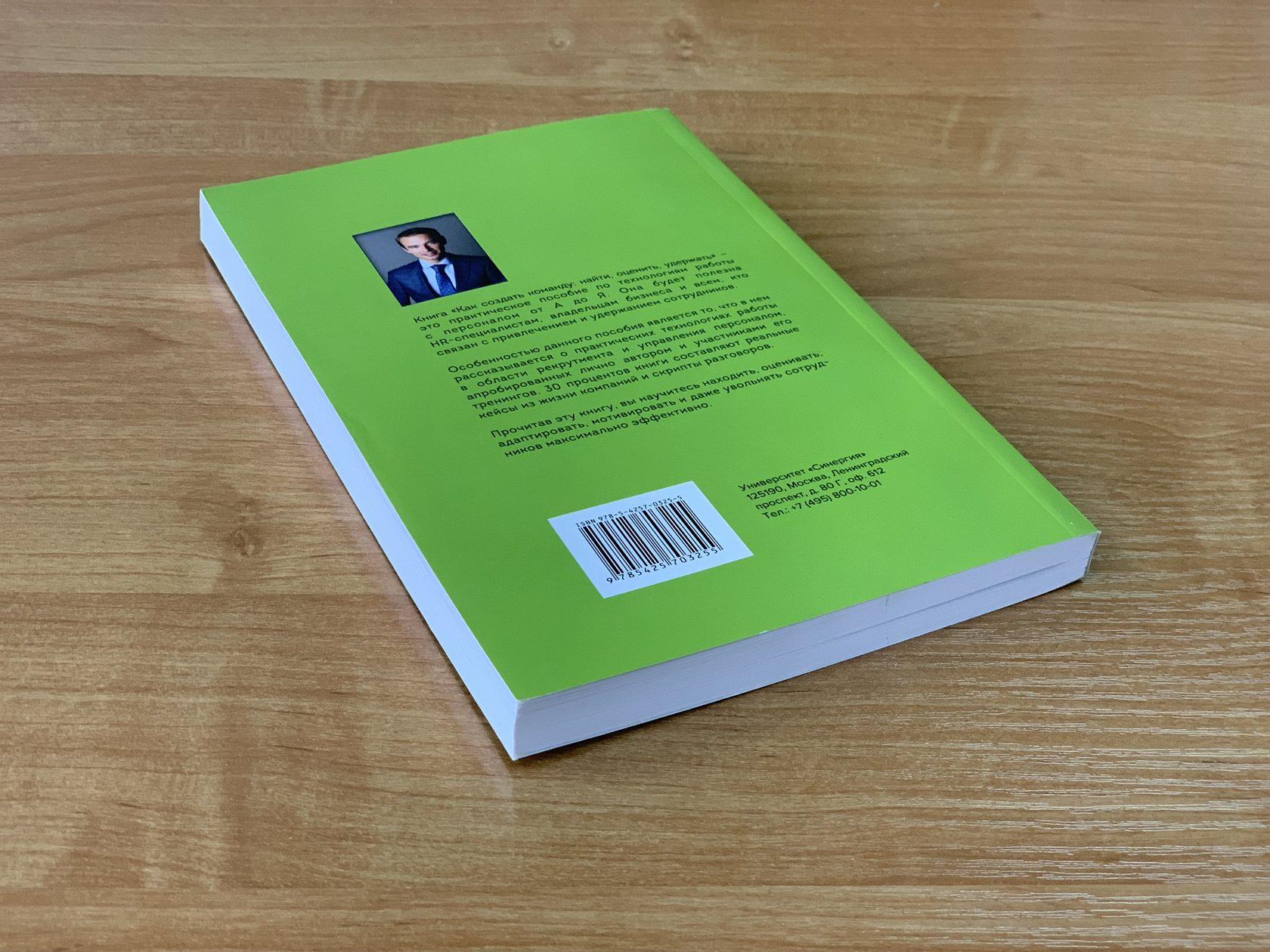 рассказ кислый но вкусный из книги зеленые страницы читать
