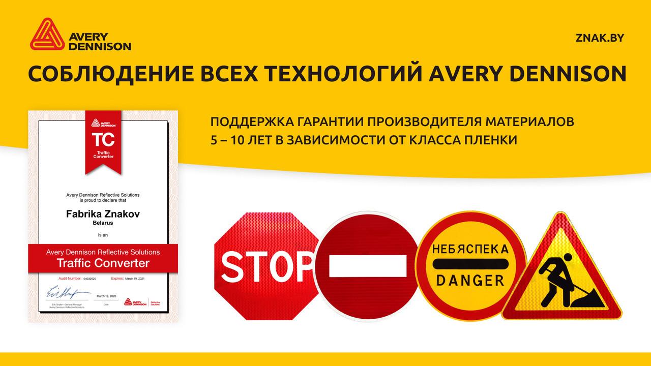 Производство дорожных знаков