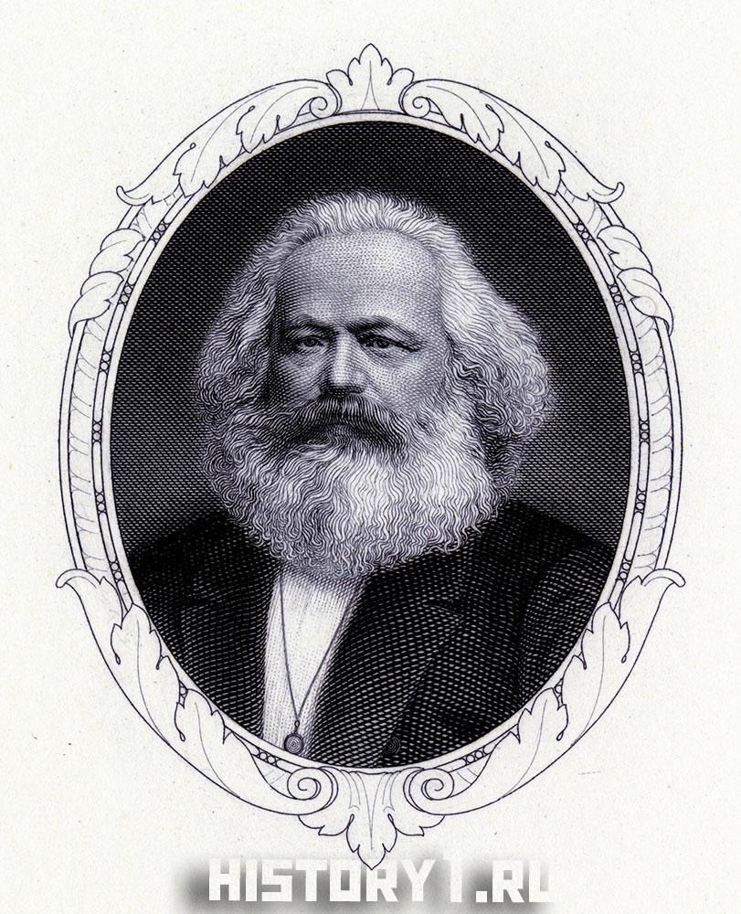деньги с Карлом Марксом
