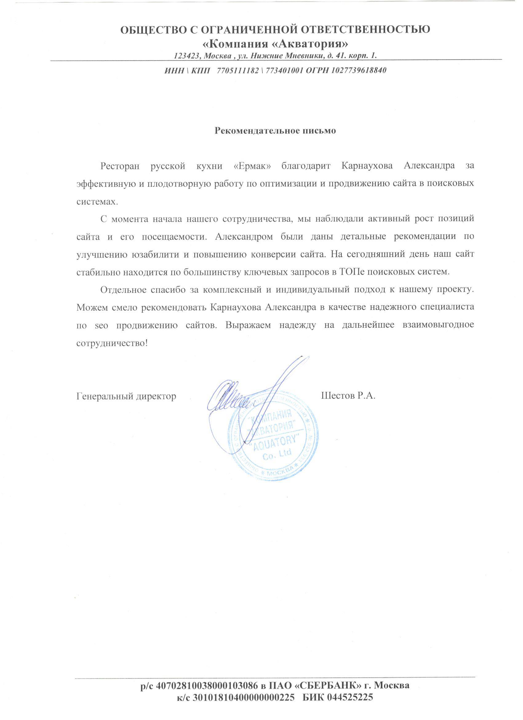 """Благодарственное письмо от ресторана """"Ермак"""" за продвижение сайта restoran-ermak.ru"""
