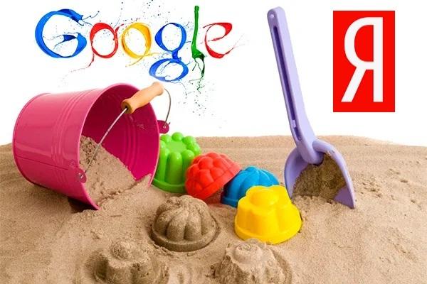 песочница Гугл и Яндекс