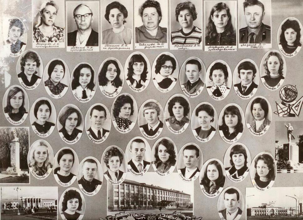 10  КЛАСС 1975 г.  Кл. рук. Тернюк Н.П.