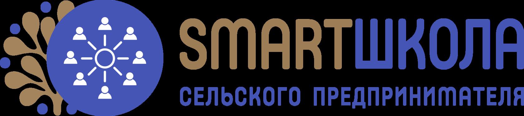 SMART-ШКОЛА