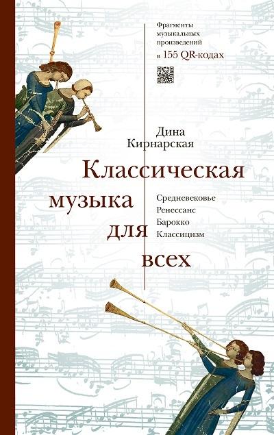 «Классическая музыка для всех. Средневековье. Ренессанс. Барокко. Классицизм» Дина Кирнарская
