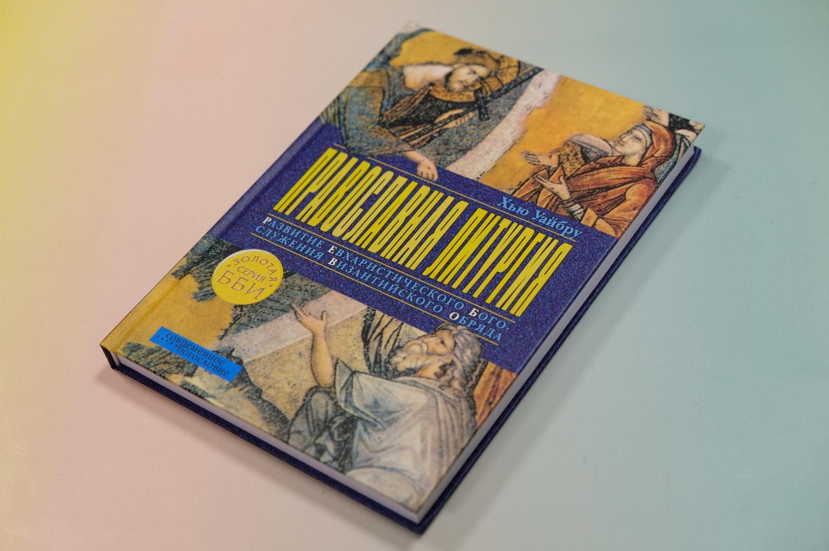 Хью Уайбру «Православная литургия. Развитие евхаристического богослужения византийского обряда»