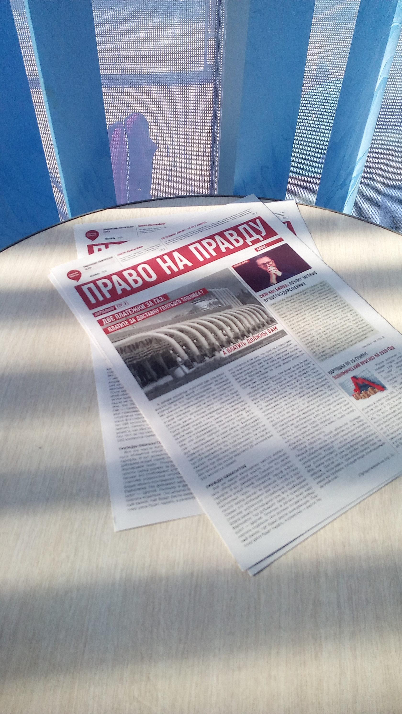 газета партия шария в херсоне - фото