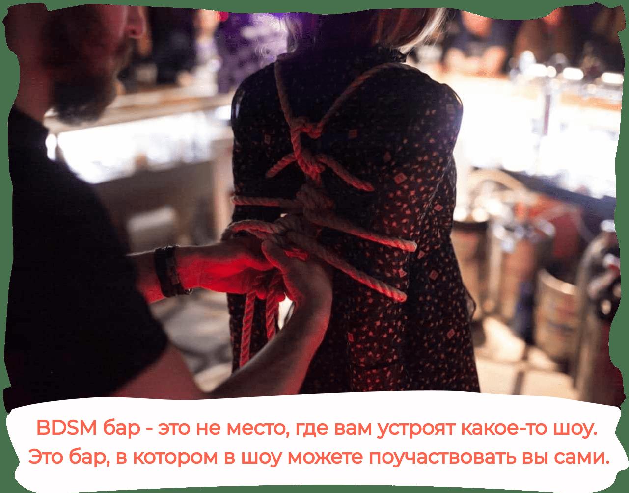 BDSM бар - это не место, где вам устроят какое-то шоу. Это бар, в котором в шоу можете поучаствовать вы сами.