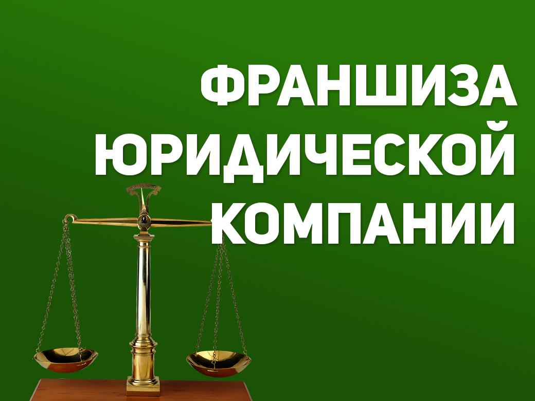 Франшиза юридических услуг   Купить франшизу.ру