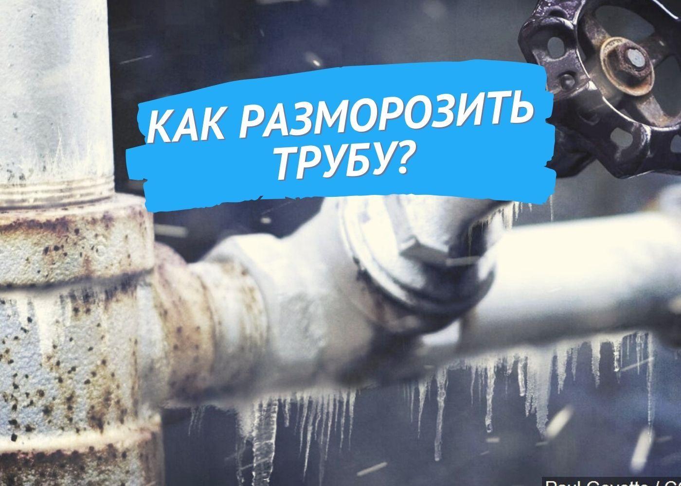 Как разморозить трубы?