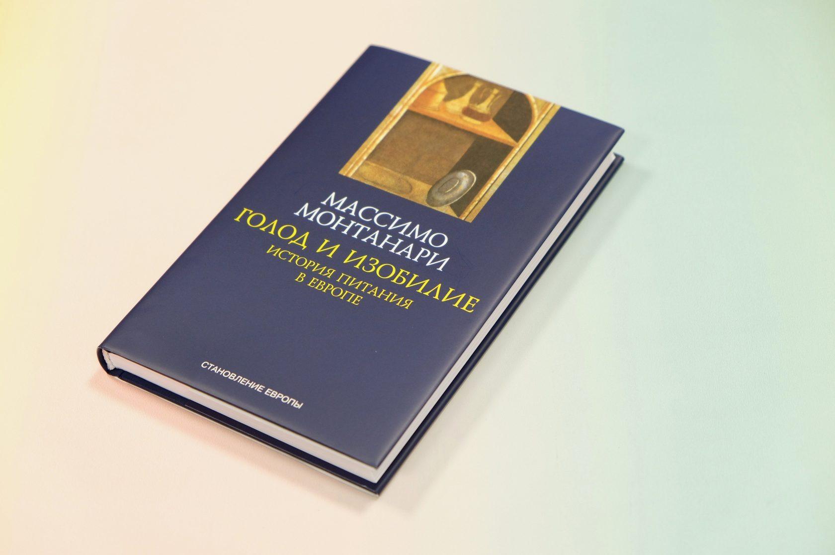 Массимо Монтанари «Голод и изобилие. История питания в Европе»