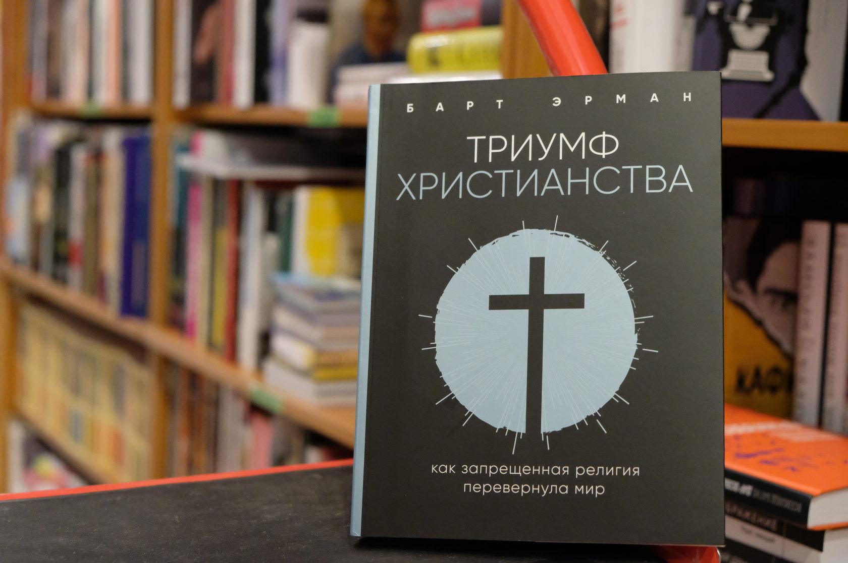 Купить книгу Барт Д. Эрман «Триумф христианства. Как запрещенная религия перевернула мир»  978-5-04-099234-8
