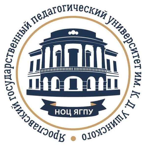 НОЦ МБОС ЯГПУ им. Ушинского