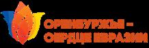 Оренбуржье - сердце Евразии