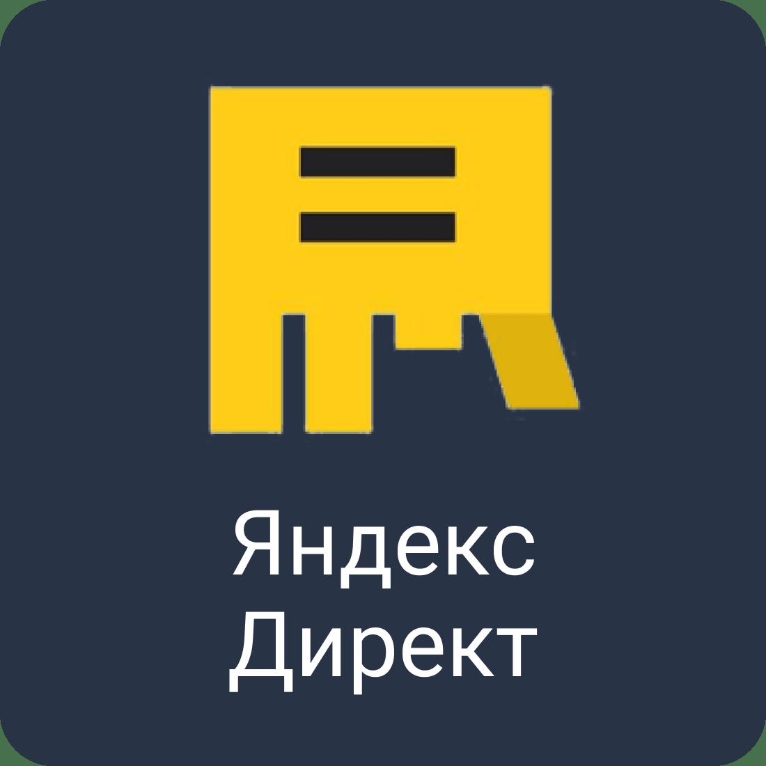 Яндекс ДДирект
