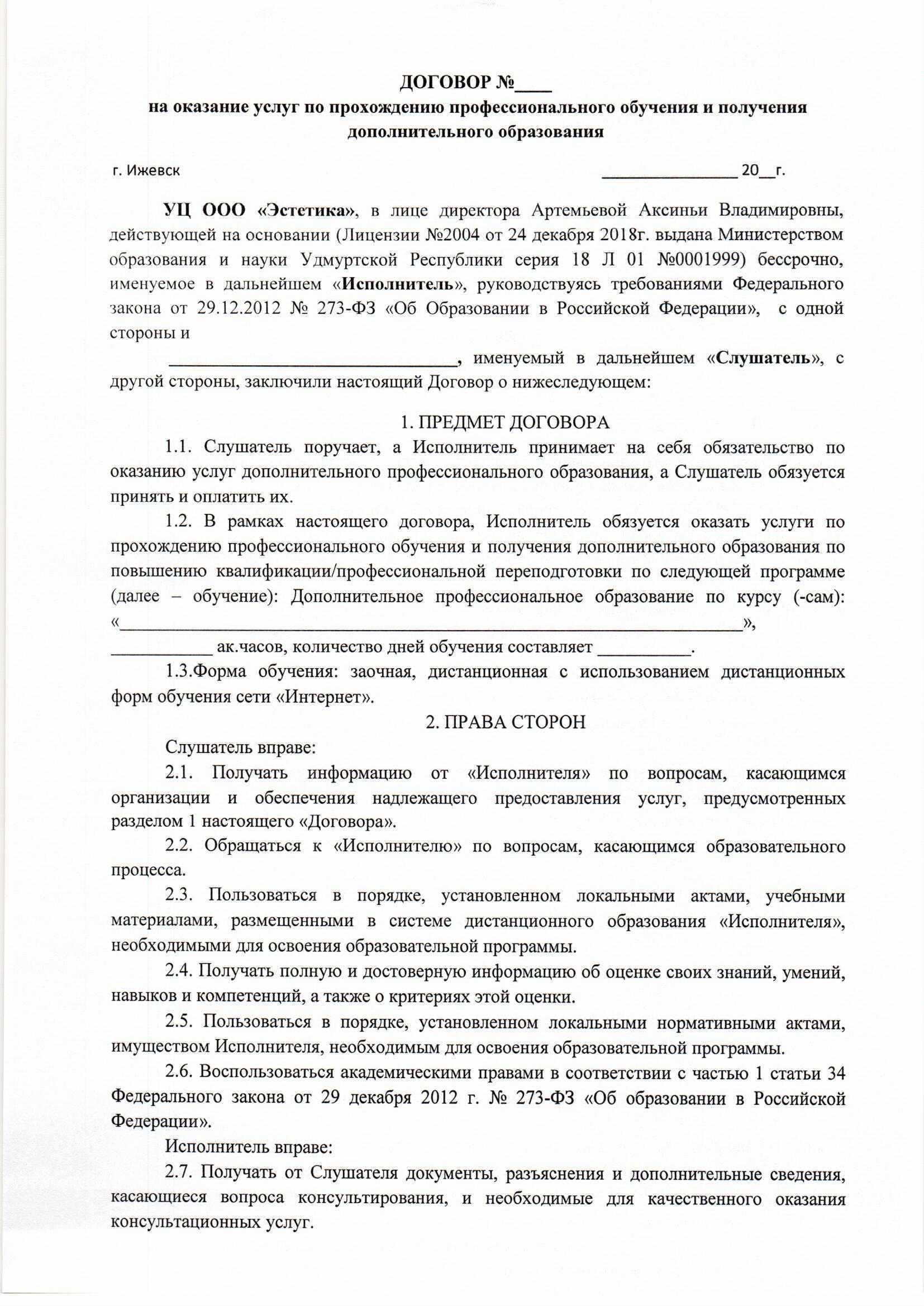 Договор на оказание услуг с бухгалтерских услуг с физическим лицом образец 2021 пример трудового договора с бухгалтером ооо