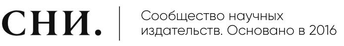 Сообщество научных издательств