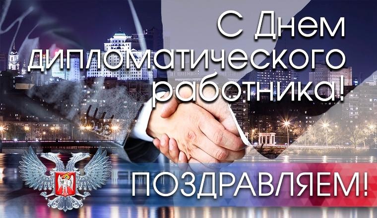 10 Февраля. День дипломатического работника