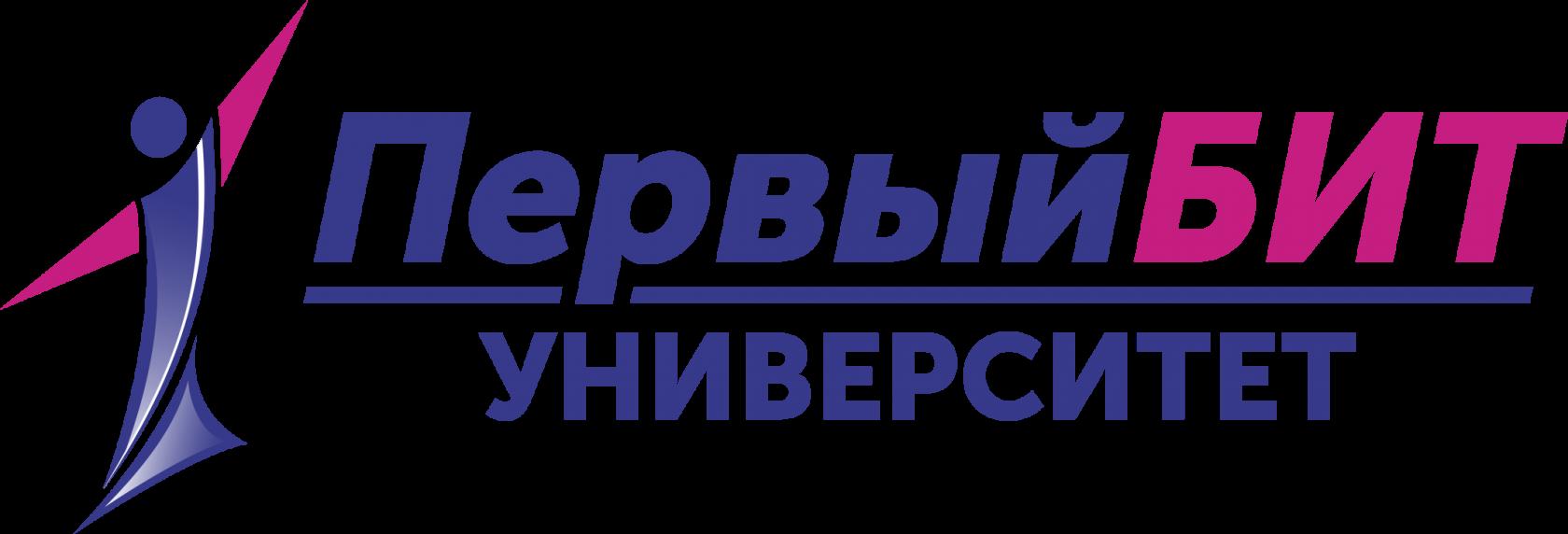 ПервыйБИТ Университет