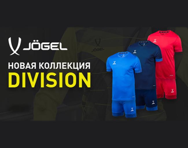 Новая коллекция одежды для футболистов Division