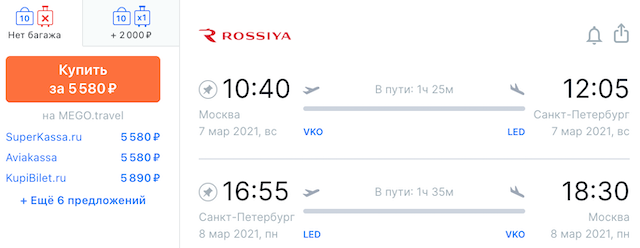 Москва - Петербург - Москва