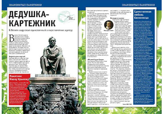 Памятник Крылову в Летнем саду. История