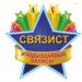 """Оздоровительный лагерь """"Связист"""" г. Алматы"""