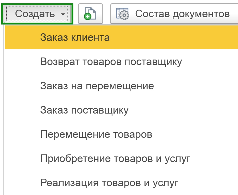 Скриншот 5. Создание документов по доставке