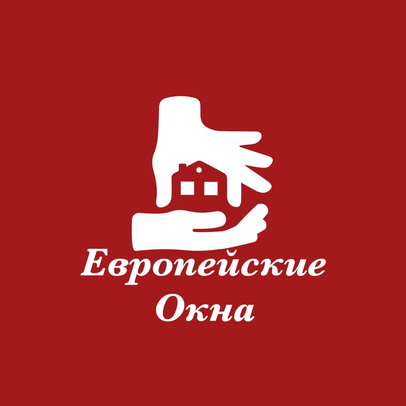 ЕВРОПЕЙСКИЕ ОКНА