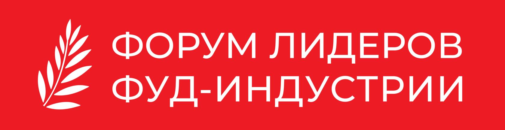 II Форум Лидеров Фуд-индустрии