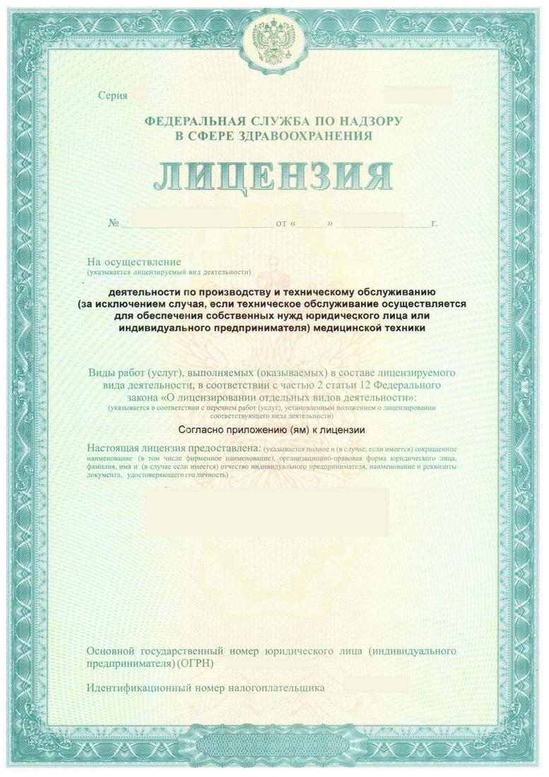 Регистрация ип медицинская лицензия государственная регистрация ооо в спб