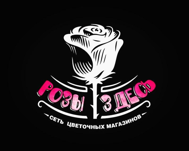 Сеть магазинов Розы Здесь