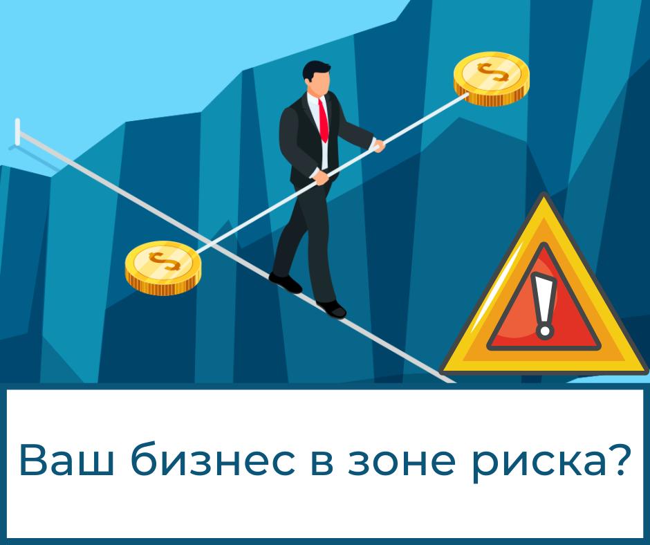 Бизнес риск