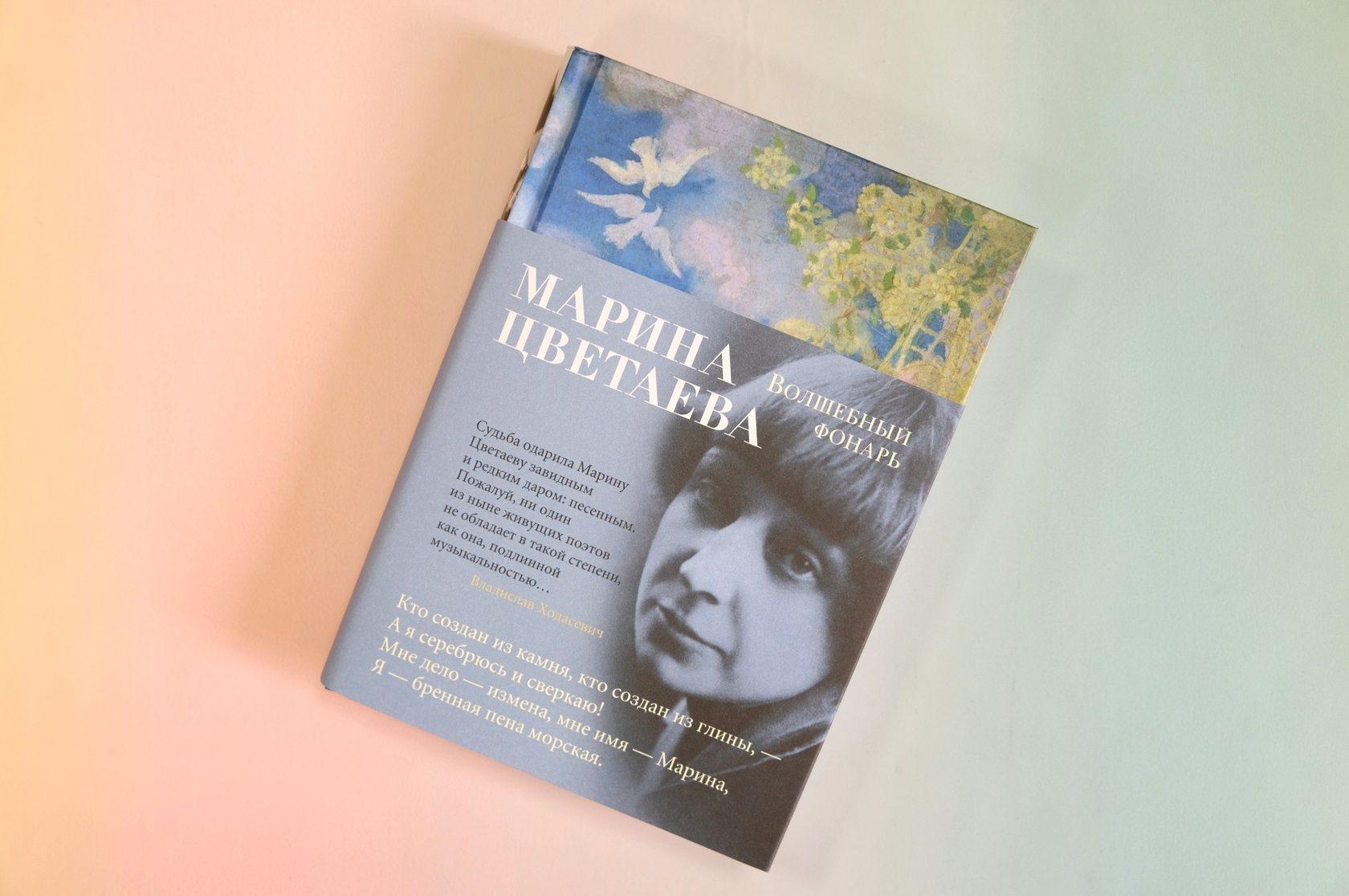 Марина Цветаева «Волшебный фонарь»