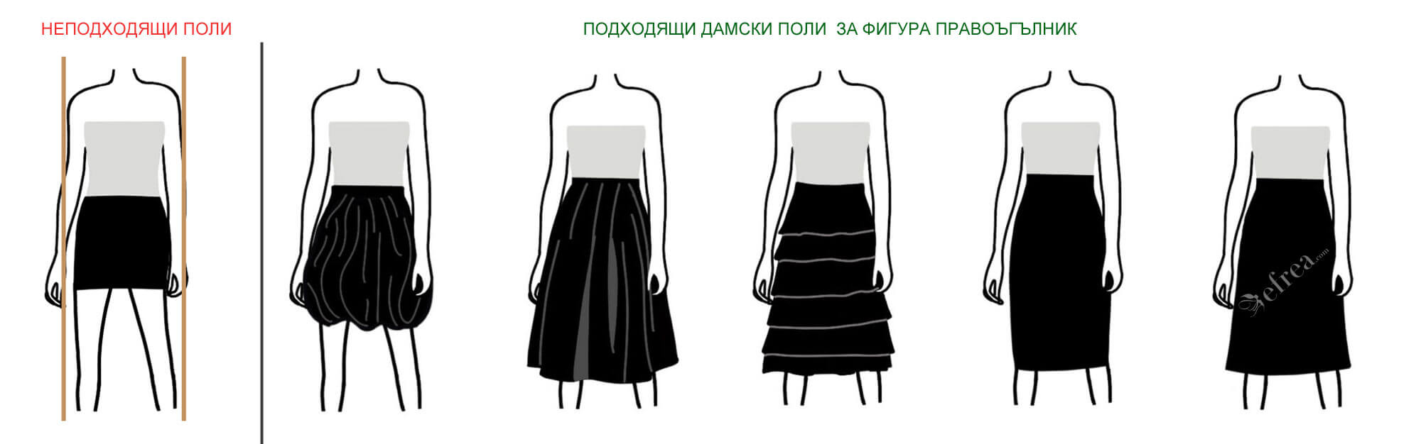 Различни видове дамски поли за дами с фигура тип правоъгълник
