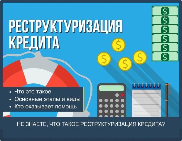 Реструктуризация долгов при банкротстве физ лица кредитные долги людей истории