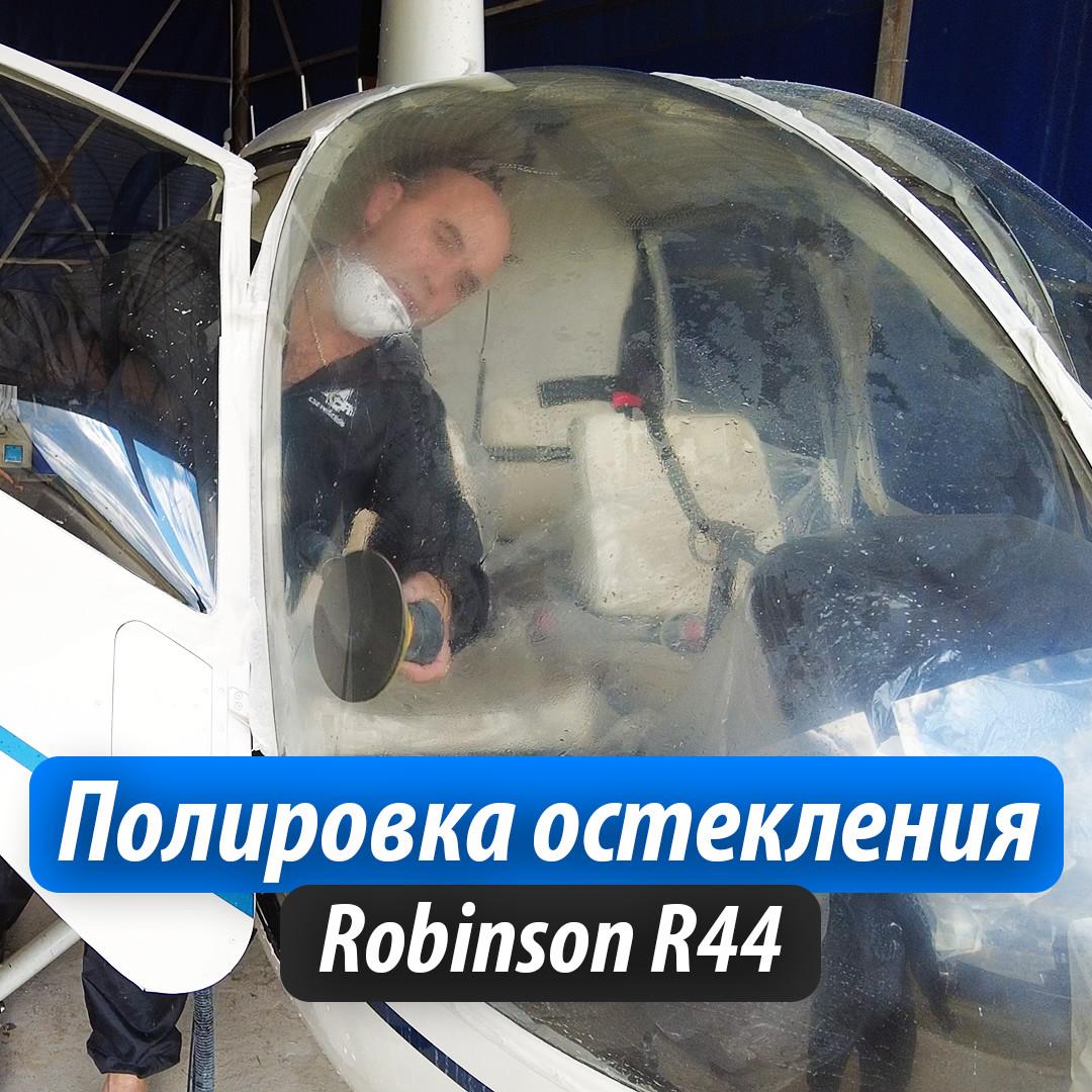 Полировка остекления вертолета Robinson R 44