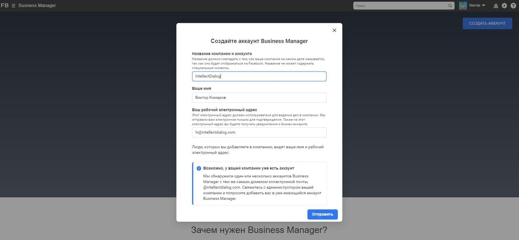 Создание аккаунта в facebook business manager