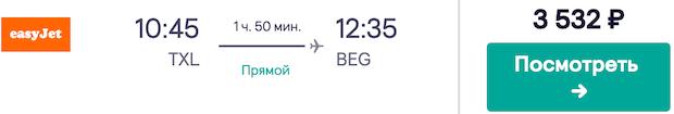 Берлин - Белград