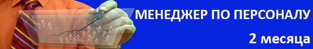 дистанционное обучение повышение квалификации менеджер по персоналу кадровики омгу им. достоевского
