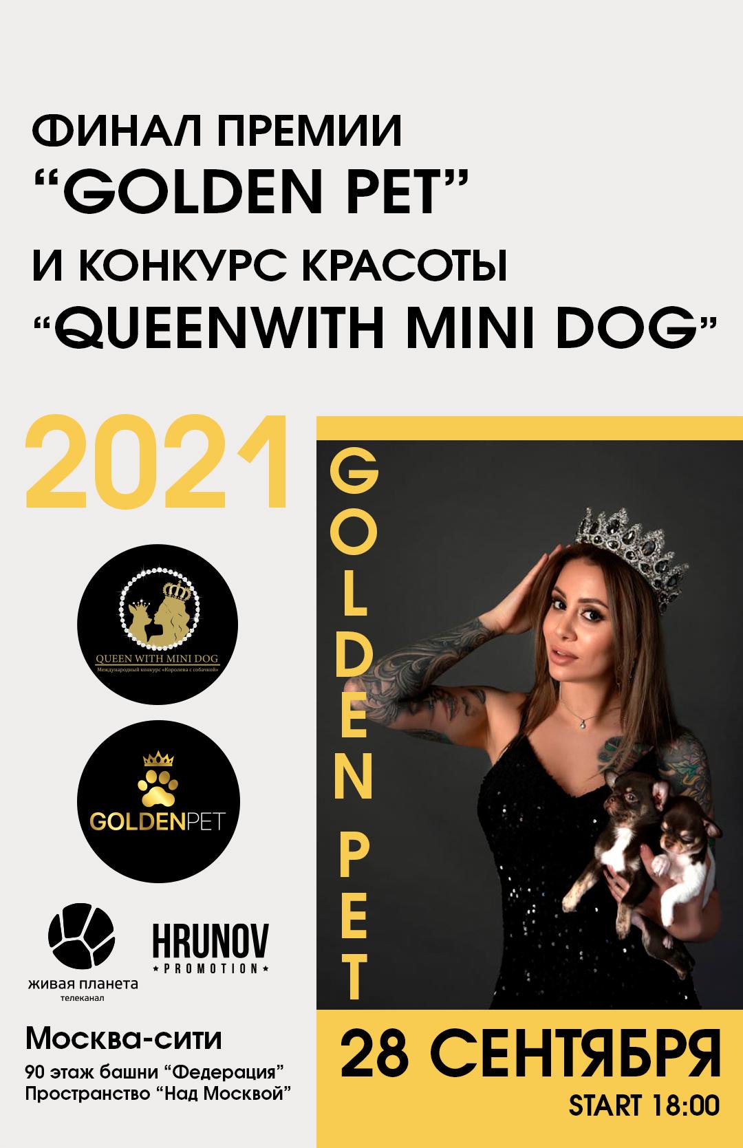 Финал международной премии «Golden Pet-2021» и конкурса красоты  «Queen with mini dog» на высоте 333 метра