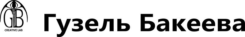ГУЗЕЛЬ БАКЕЕВА