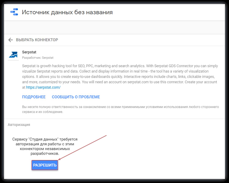 Установите коннектор Serpstat с Google Data Studio в пару кликов 16261788503838